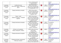 Афиша план новогодних и рождественских мероприятий - 0034