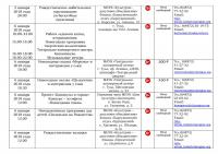 Афиша план новогодних и рождественских мероприятий - 0032