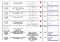 Афиша план новогодних и рождественских мероприятий - 0026