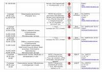 Афиша план новогодних и рождественских мероприятий - 0025