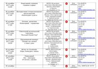 Афиша план новогодних и рождественских мероприятий - 0021