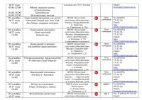 Афиша план новогодних и рождественских мероприятий - 0022