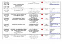 Афиша план новогодних и рождественских мероприятий - 0014