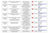 Афиша план новогодних и рождественских мероприятий - 0011