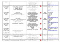 Афиша план новогодних и рождественских мероприятий - 0012