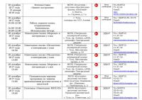 Афиша план новогодних и рождественских мероприятий - 0005