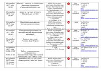 Афиша план новогодних и рождественских мероприятий - 0004
