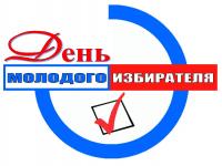 главная -den_molodogo_izbiratelya