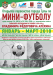 Металлург_Алехин_Афиша-01 (1)