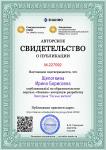 Certificate_viktorina_lesnye_zhiteli