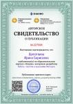 Certificate_rabota_s_tekstom_v_programme_fotoshop