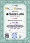 Certificate_prezentatsiya_viktorina_po_russkoj_narodnoj_skazke_teremok