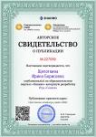 Certificate_igra_snezhki