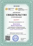 Certificate_goryachie_klavishi_v_fotoshope_