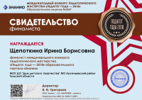Документ СФПГ18-1608965_02 (Znanio.ru)