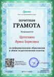 Документ МПГ317-109383 (Znanio.ru)
