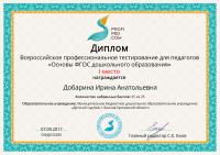 Добарина Ирина Анатольевна(1)