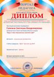 diplom (3)