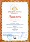 дипломы (4)