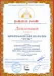 дипломы (8)