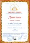 дипломы (10)