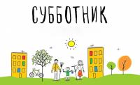 phoca_thumb_l_subbotniki-2016