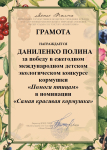 Даниленко Полина