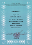 Киреев Артем