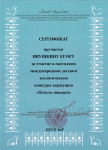 Ивушкин Егор