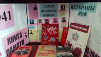 Выставка книг о ВОВ в библиотеке