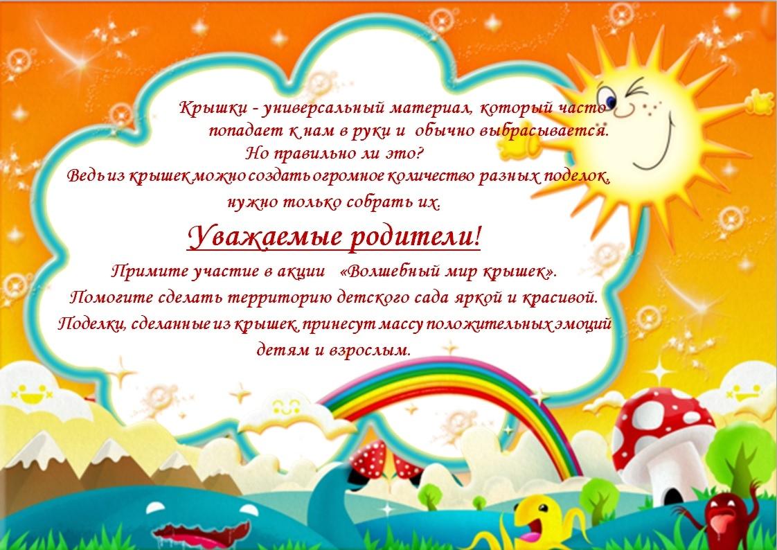 Конкурс книга в детском саду