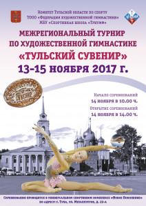 «Межрегиональный турнир по художественной гимнастике «Тульский сувенир»