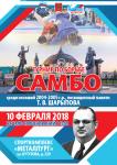 Шарыпов_афиша_2018-01