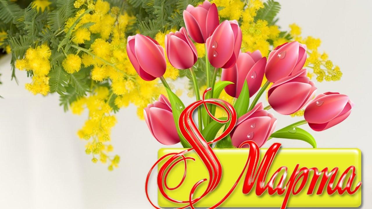самым замечательным праздником весны - 8 марта!