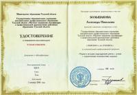 курсы повыения квалификации 001