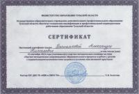 сертификат2 001