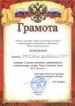11022015_Gramota_00.jpg