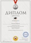 reg-school.ru/tula/teploe/dubravskaya/News2015/infolesson-20150219-alisina.jpg