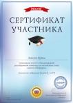 reg-school.ru/tula/teploe/dubravskaya/News2015/infolesson-20150219-alisin.jpg