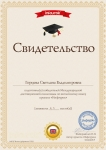 reg-school.ru/tula/teploe/dubravskaya/News2015/infolesson-20150219-sv2.jpg