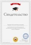 reg-school.ru/tula/teploe/dubravskaya/News2015/infolesson-20150219-sv5.jpg