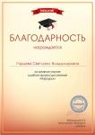 reg-school.ru/tula/teploe/dubravskaya/News2015/infolesson-20150219-sv4.jpg