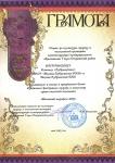 reg-school.ru/tula/teploe/dubravskaya/News2015/gramota.jpeg