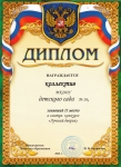 luchshiy-dvorik-2-2012