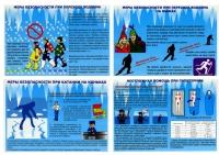 Безопансость на воде в зимний период