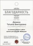 Благодарность проекта infourok.ru № KA-120756722