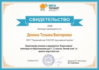 svidetelstvo_157_demina-tatyana-viktorovna