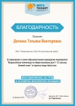 blagodarnost_157_demina-tatyana-viktorovnaмегаталант