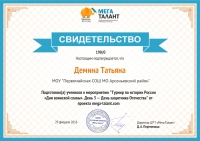 svidetelstvo_190_demina-tatyana