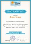 blagodarnost_190_demina-tatyana